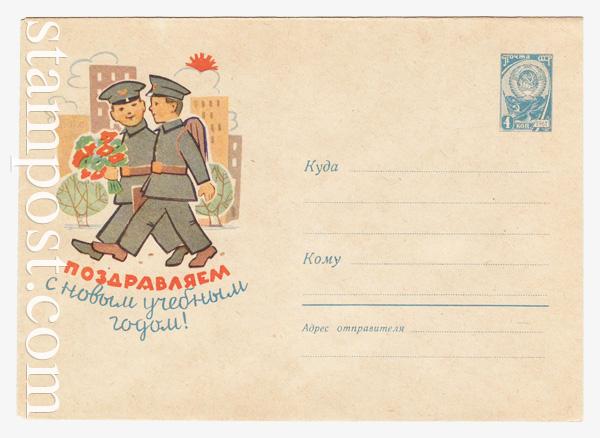 2029 ХМК СССР  1962 24.05 Поздравляем с новым учебным годом!