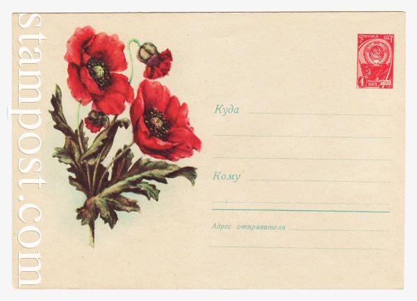 2033 ХМК СССР  1962 25.05 Красные маки