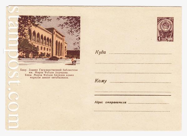 2039 ХМК СССР  1962 28.05 Баку. Библиотека им. Ахундова