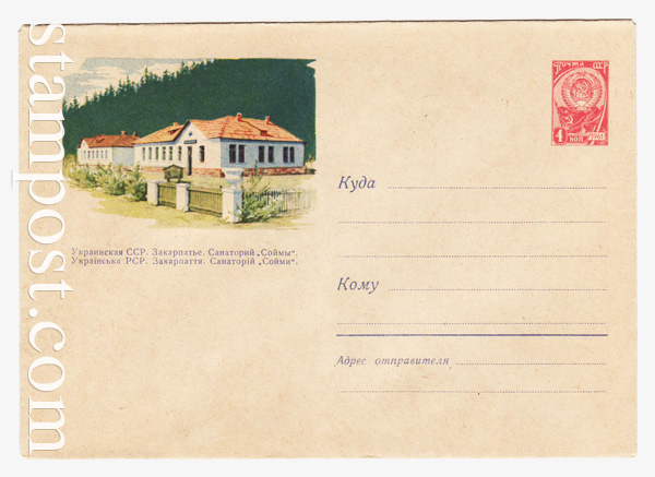 2040 USSR Art Covers  1962 28.05