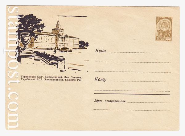 2042 USSR Art Covers  1962 29.05