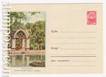 ХМК СССР 1962 г. 2044  1962 30.05 Кисловодск. Зеркальный пруд в парке. 2-й выпуск