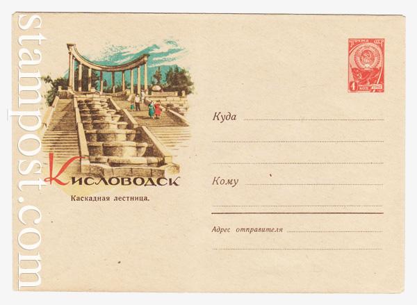 2046 ХМК СССР  1962 30.05 Кисловодск. Каскадная лестница. 2-й выпуск