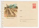 ХМК СССР 1962 г. 2046  1962 30.05 Кисловодск. Каскадная лестница. 2-й выпуск