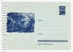ХМК СССР 1962 г. 2069 a  1962 05.06 Лоси. Рисунок и марка синие