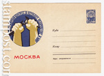 ХМК СССР 1962 г. 2074  1962 07.06 Конгресс за всеобщее разоружение и миh