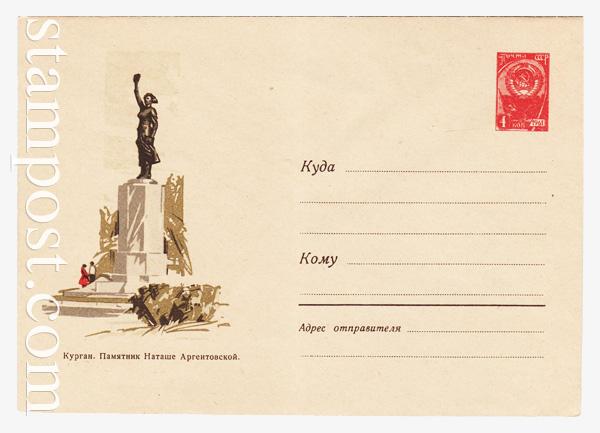2139 Dx2 ХМК СССР  1962 03.08 Курган. Памятник Наташе Аргентовской