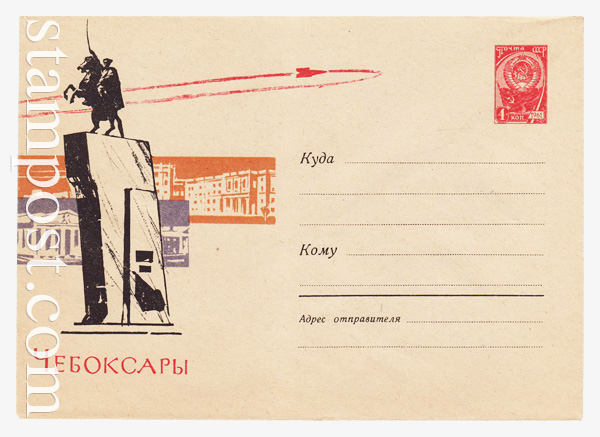 2318 ХМК СССР  1962 24.12 Чебоксары. Памятник Чапаеву