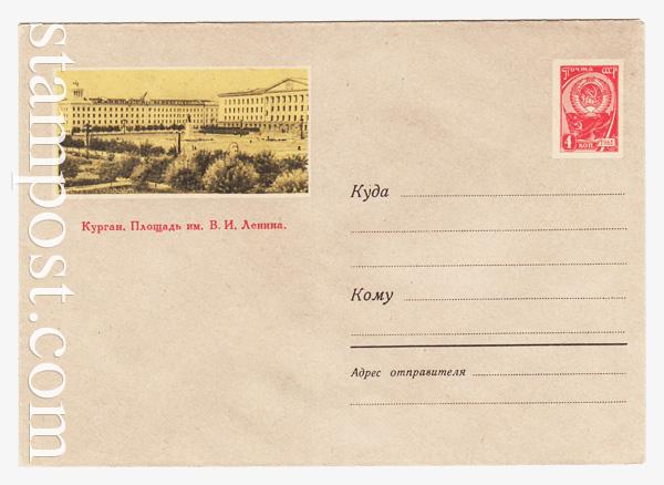 2313 ХМК СССР  1962 19.12 Курган. Площадь им. В.П.Ленина