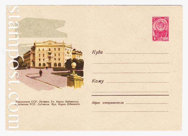 2079 ХМК СССР  1962 11.06 Луганск. Улица Карла Либкнехта