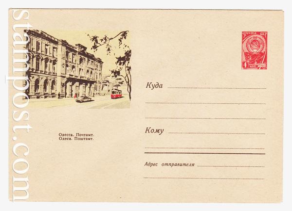 2080 ХМК СССР  1962 12.06 Одесса. Почтамт
