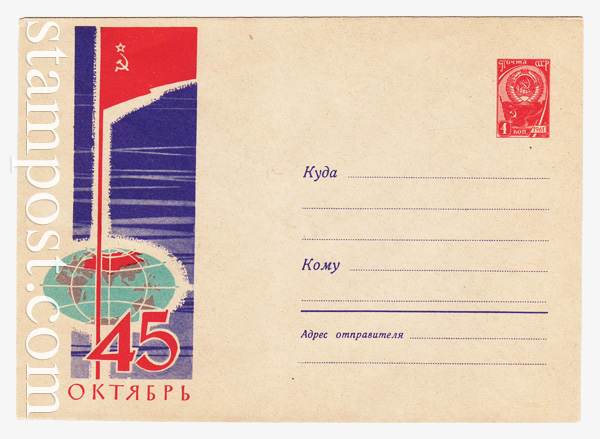 2083 USSR Art Covers  1962 13.06
