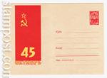 ХМК СССР 1962 г. 2084  1962 16.06 45-й октябрь. Гос. флаг СССР