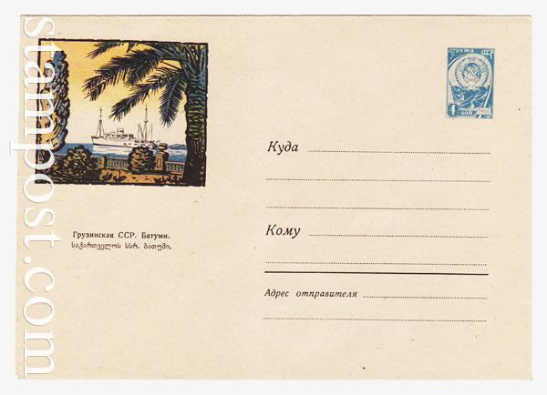 2085 ХМК СССР  1962 16.06 Грузинская ССР. Батуми