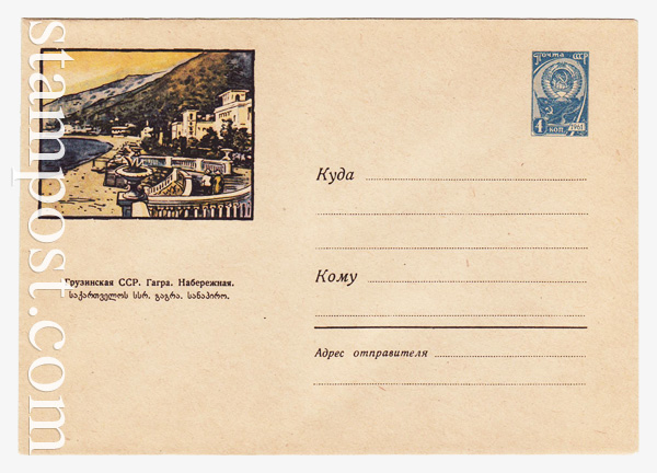 2086 USSR Art Covers  1962 16.06