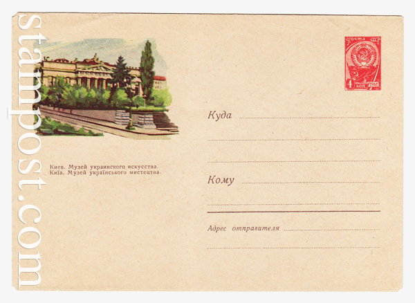 2088 ХМК СССР  1962 16.06 Киев. Консерватория им. Чайковского