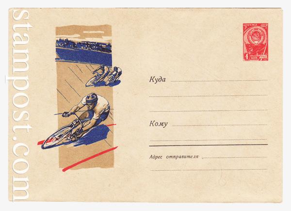 2092 USSR Art Covers  1962 20.06