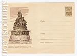 ХМК СССР 1962 г. 2098  1962 29.06 Новгород. Памятник тысячелетия России