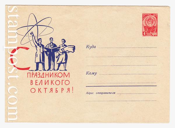 2099 USSR Art Covers  1962 29.06