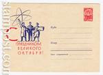ХМК СССР 1962 г. 2099  1962 29.06 С праздником Великого Октября! Атом книга колос.