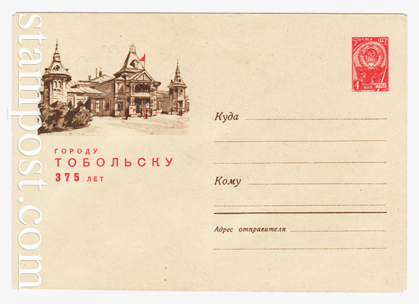 2100 ХМК СССР  1962 30.06 Городу Тобольску 375 лет