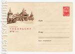 ХМК СССР 1962 г. 2100  1962 30.06 Городу Тобольску 375 лет