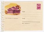 ХМК СССР 1962 г. 2103  1962 07.07 Калуга. Дом-музей Циолковского