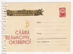 ХМК СССР 1962 г. 2108  1962 13.07 Слава Великому Октябрю! Cмольный