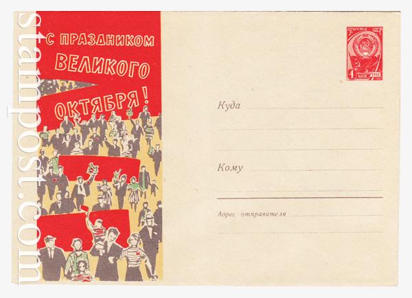 2109 ХМК СССР  1962 13.07 С праздником Великого Октября! Празднчиная демонстрация