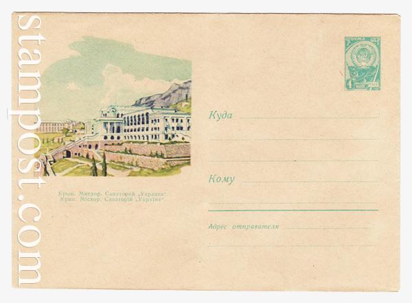 2110 USSR Art Covers  1962 17.07