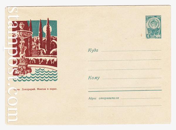 2114 ХМК СССР  1962 17.07 Сочи. Дендрарий. Фонтан в парке