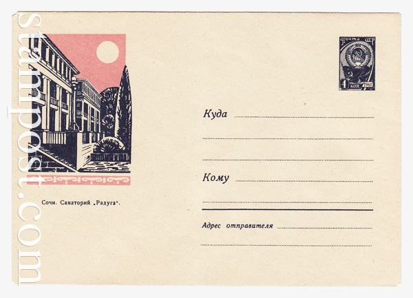 2116 USSR Art Covers  1962 17.07