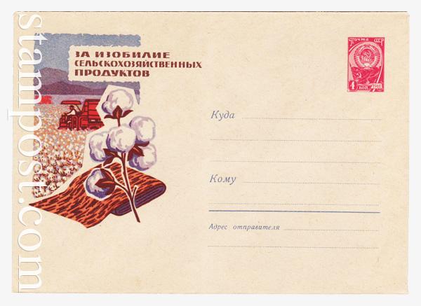 2117 ХМК СССР  1962 17.07 За изобилие. Хлопок