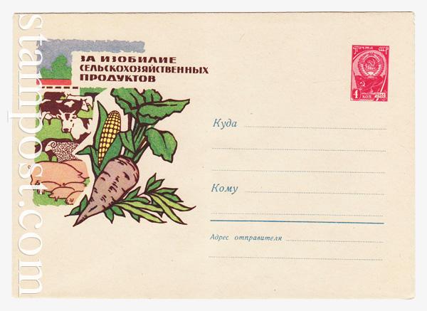 2118 ХМК СССР  1962 17.07 За изобилие. Кормовые культуры