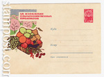 USSR Art Covers 1962 2119  1962 17.07 За изобилие. Фрукты