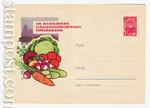 ХМК СССР 1962 г. 2120  1962 17.07 За изобилие. Овощи