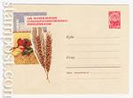ХМК СССР 1962 г. 2122  1962 20.07 За изобилие. Пшеница