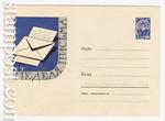 ХМК СССР 1962 г. 2125  1962 21.07 Неделя письма