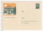 ХМК СССР 1962 г. 2128  1962 25.07 Сочи. Санаторий Совета Министров