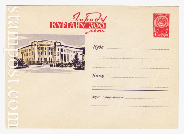 2136 ХМК СССР  1962 31.07 Курган. Здание почтамта