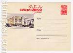 ХМК СССР 1962 г. 2136  1962 31.07 Курган. Здание почтамта