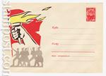 ХМК СССР 1962 г. 2137  1962 31.07 Красногвардейцы. Рука с факелом