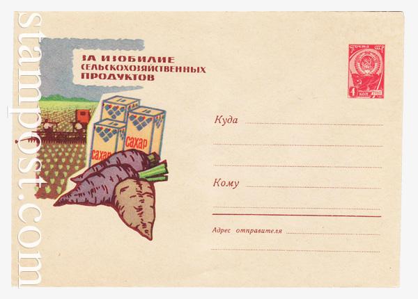 2140 ХМК СССР  1962 07.08 За изобилие. Сахарная свекла