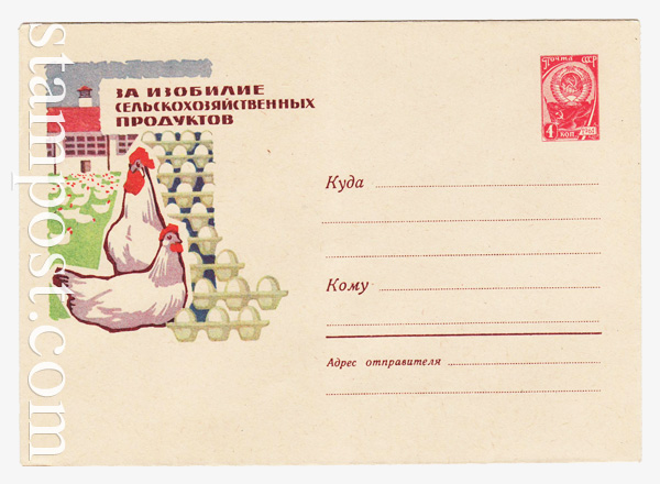 2141 USSR Art Covers  1962 07.08
