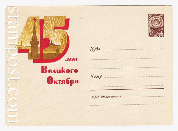 2144 ХМК СССР  1962 07.08 45 лет Великого Октября