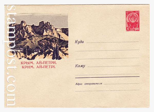 2149 ХМК СССР  1962 10.08 Крым. Ай-Петри