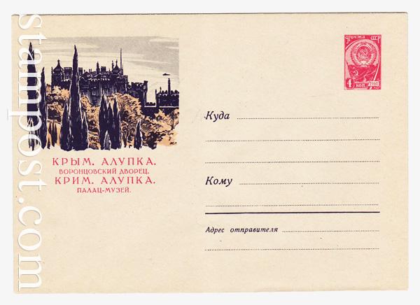 2150 ХМК СССР  1962 10.08 Алупка. Воронцовский дворец