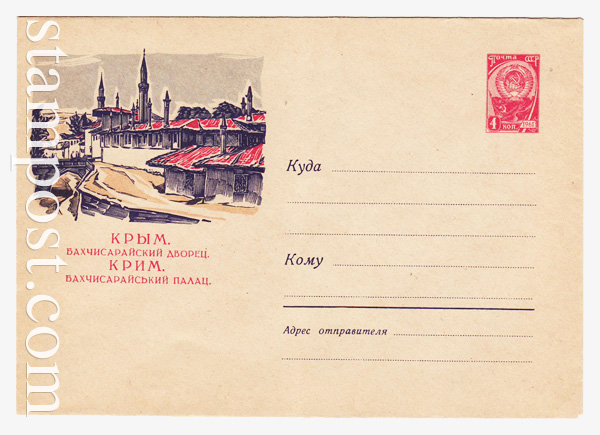 2151  ХМК СССР  1962 0.08 Крым. Бахчисарайский дворец