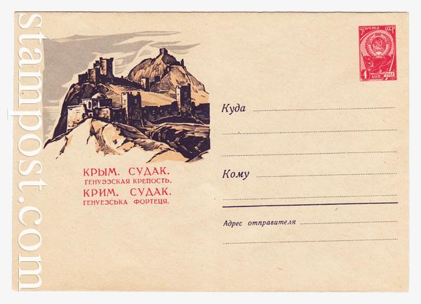 2153 ХМК СССР  1962 10.08 Судак. Генуэзская крепость