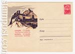 ХМК СССР 1962 г. 2153  1962 10.08 Судак. Генуэзская крепость